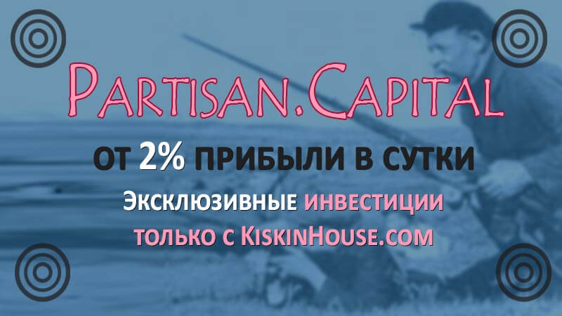 Partisan Capital