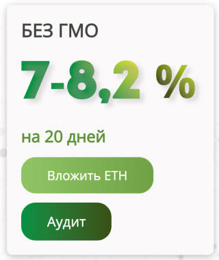 Новый инвест план Green Ethereus