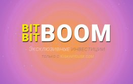 bitbitboom
